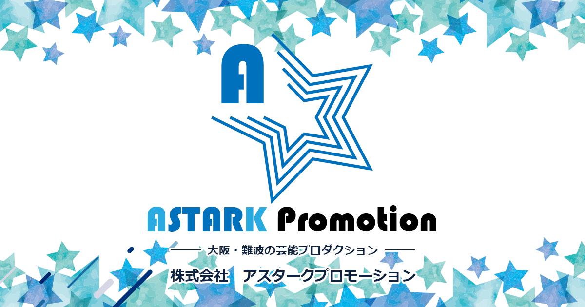 株式会社アスタークプロモーション|大阪・難波の芸能プロダクション